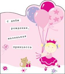 Поздравления с днем рождения моя маленькая девочка