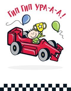 Короткие поздравления с получением водительских прав девушке