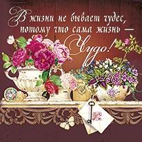 В жизни не бывает чудес, потому что сама жизнь — Чудо!