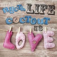 Пусть LIFE состоит из LOVE